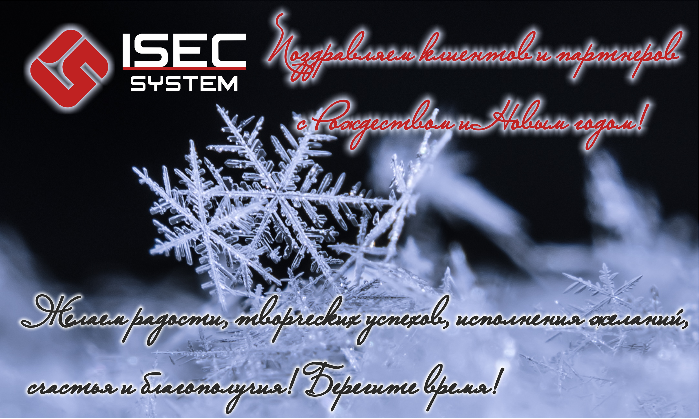 http://isec-system.by/wp-content/uploads/2016/12/NY_16-17.png